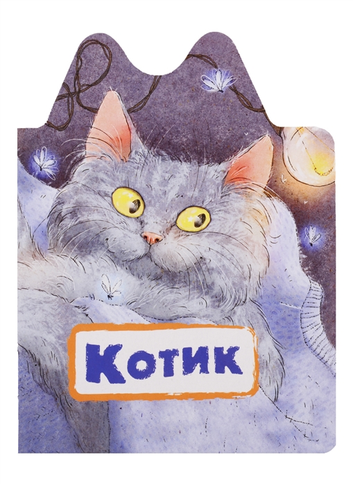 Пикулева Н. Котик недорого