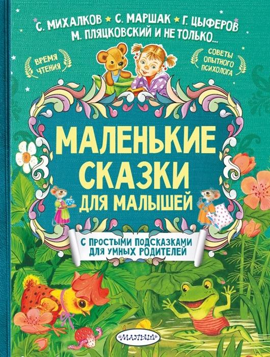 Михалков С., Маршак С., Терентьева И. и др. Маленькие сказки для малышей недорого