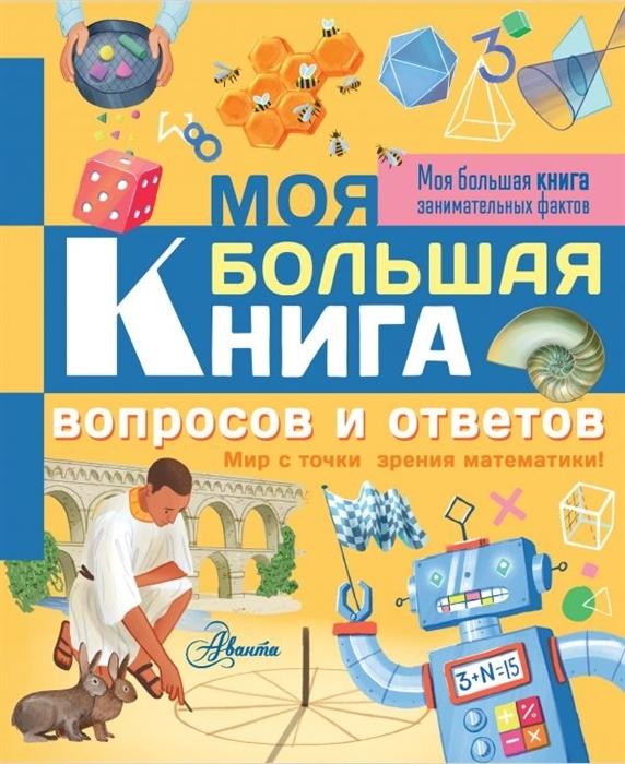 Купить Моя большая книга вопросов и ответов, АСТ, Универсальные детские энциклопедии и справочники
