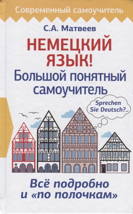 Матвеев С. Немецкий язык Большой понятный самоучитель с а матвеев немецкий язык большой понятный самоучитель