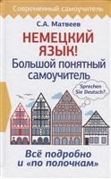 Немецкий язык! Большой понятный самоучитель