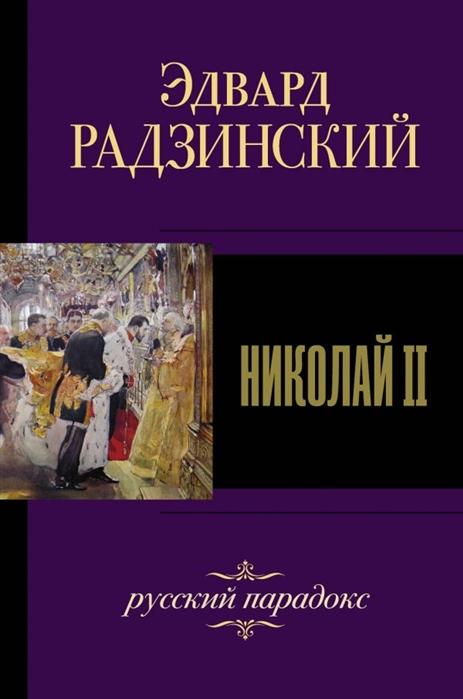 Радзинский Э. Николай II поло print bar николай ii