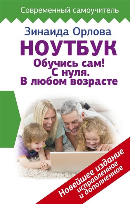 Орлова З. Ноутбук Обучись сам С нуля В любом возрасте ноутбук