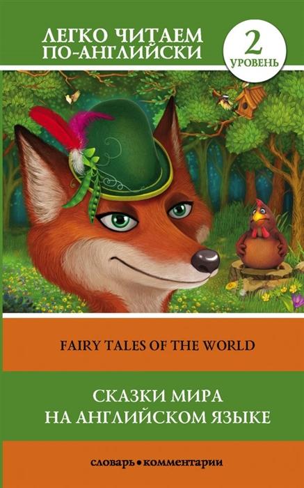 Лебедева Е. (сост.) Сказки мира на английском языке Fairy Tales Of The World Уровень 2