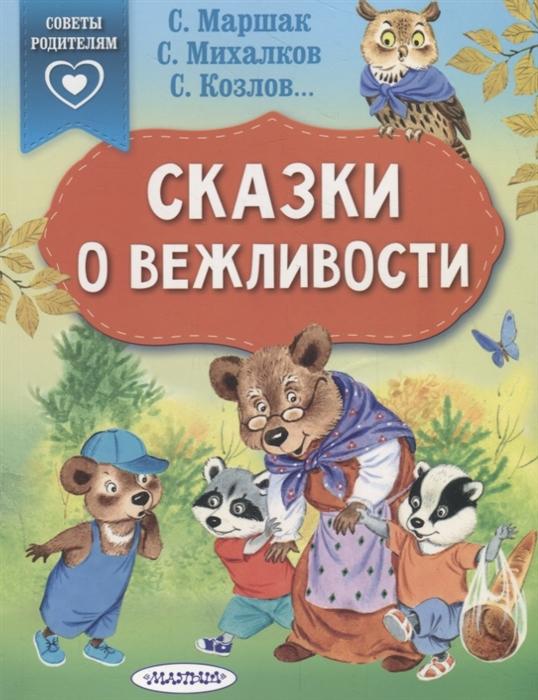 Михалков С., Козлов С., Маршак С. и др. Сказки о вежливости недорого
