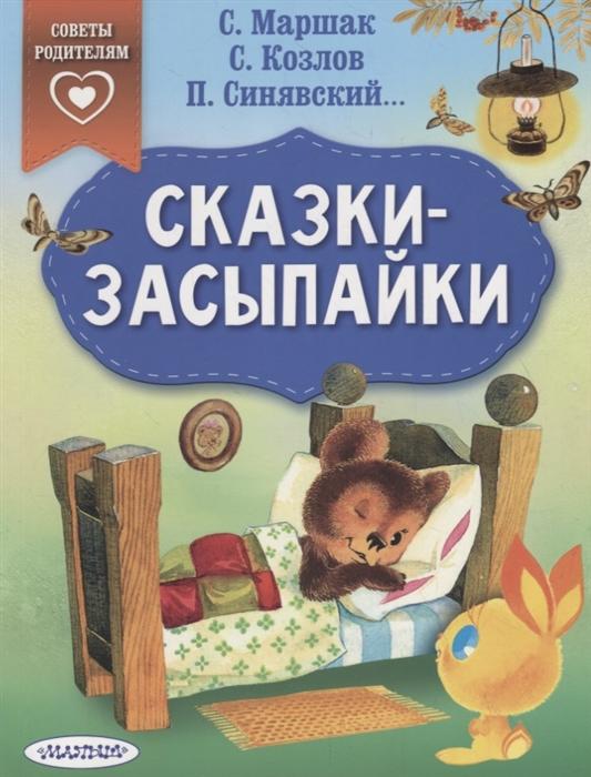 цены на Маршак С., Синявский П., Козлов С. и др. Сказки-засыпайки  в интернет-магазинах