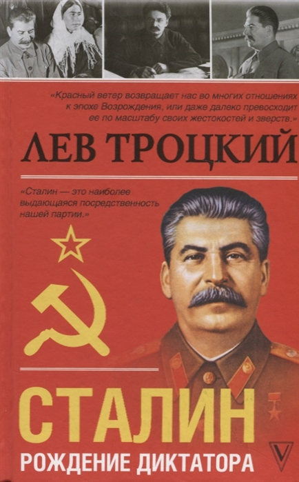 Троцкий Л. Сталин троцкий л сталин том i