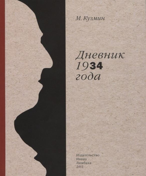 Кузмин М. Дневник 1934 года