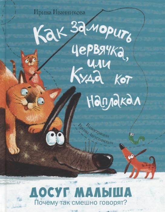 Иванникова И. Как заморить червячка или Куда кот наплакал