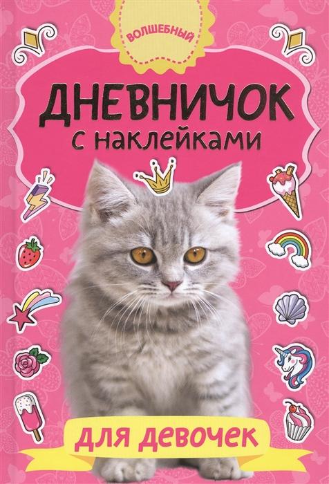 Дмитриева В. (сост.) Дневничок с наклейками для девочек недорого