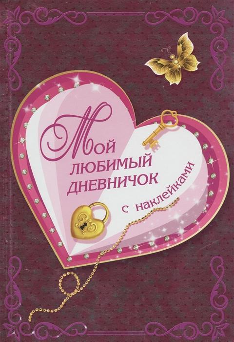 Дмитриева В. (сост.) Мой любимый дневничок с наклейками дмитриева в г мой любимый дневничок с наклейками