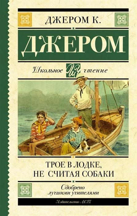 Джером К. Трое в лодке не считая собаки анатолий агарков двое в лодке считая собаку