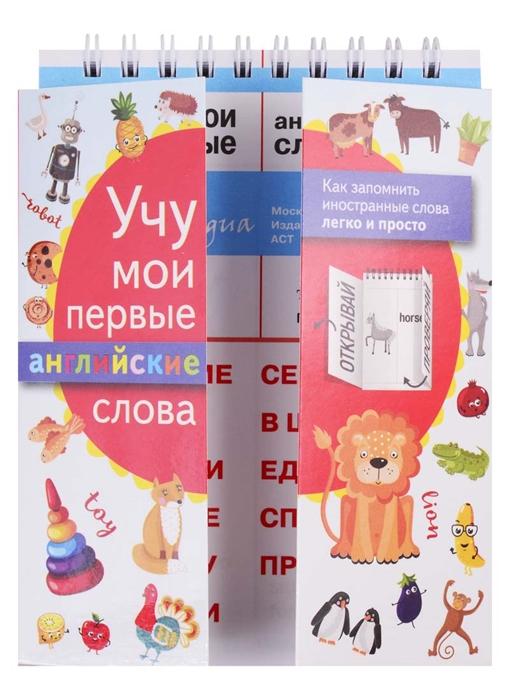 цены на Горбачева Н. (ред.) Учу мои первые английские слова  в интернет-магазинах