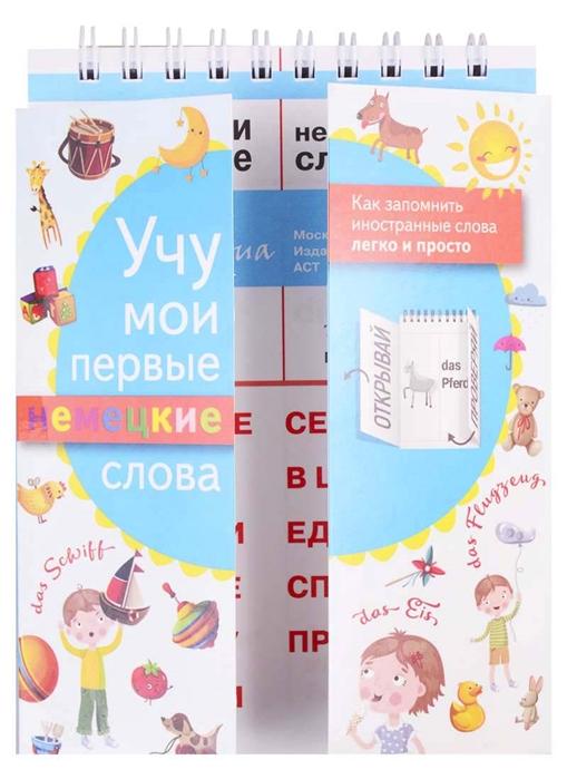 купить Кистерева Е. (пер.) Учу мои первые немецкие слова по цене 212 рублей