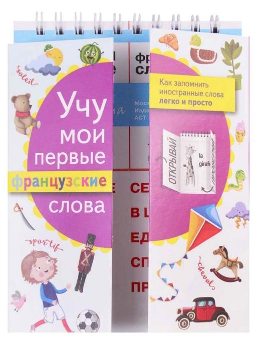 цены на Горбачева Н. (ред.) Учу мои первые французские слова  в интернет-магазинах