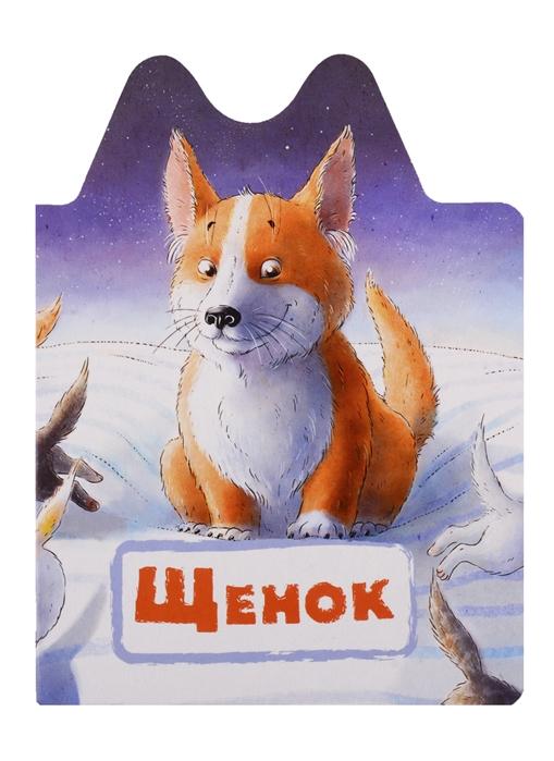 Пикулева Н. Щенок недорого