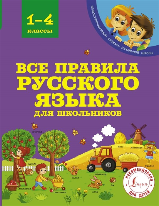 Матвеев С. Все правила русского языка для школьников недорого