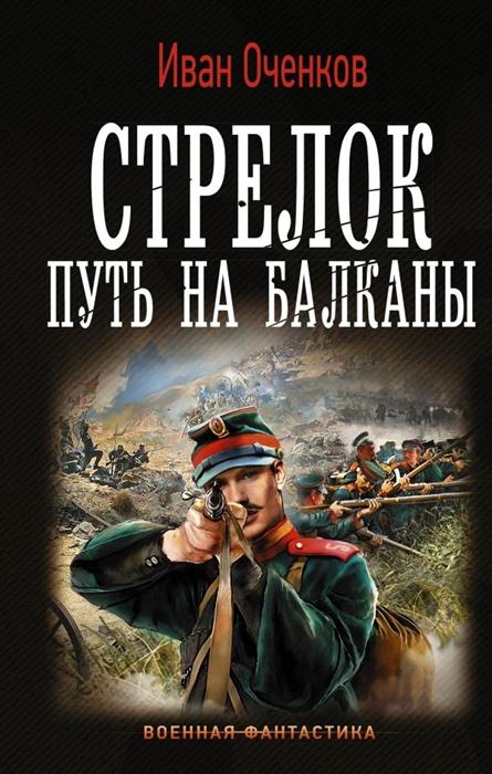 Оченков И. Стрелок Путь на Балканы