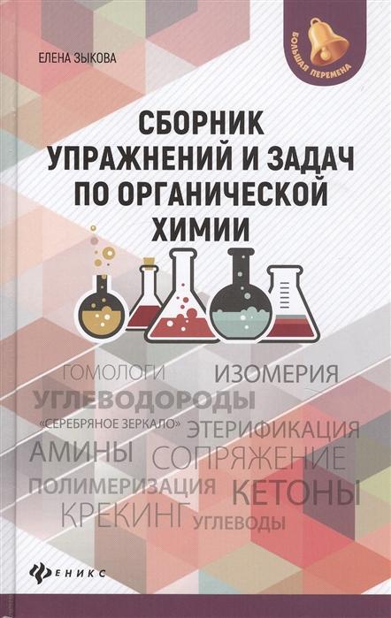 все цены на Зыкова Е. Сборник упражнений и задач по органической химии
