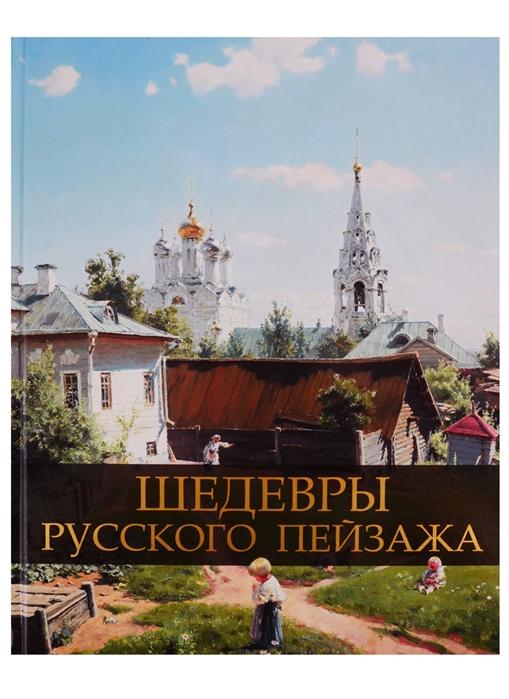 Григорьян И. Шедевры русского пейзажа