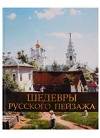 Шедевры русского пейзажа