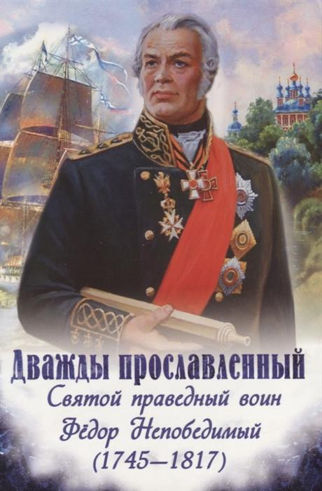 Скоробогатько Н. Дважды прославленный Святой праведный воин Федор Непобедимый 1745-1817