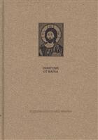 Новый Завет. Евангелие от Марка
