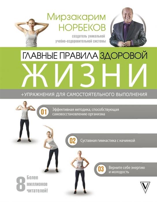 Норбеков М. Главные правила здоровой жизни