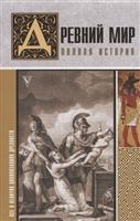 Древний мир. Полная история