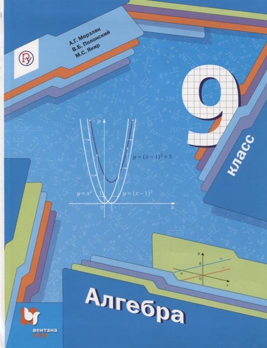 Мерзляк А., Полонский В., Якир М. Алгебра 9 класс Учебник для учащихся общеобразовательных организаций