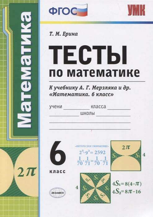 Ерина Т. Тесты по математике 6 класс К учебнику А Г Мерзляка и др Математика 6 класс ерина т м тесты по математике 6 й класс к учебнику а г мерзляка и др математика 6 класс фгос к новому учебнику