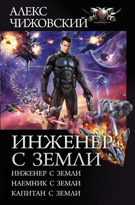 Чижовский А. Инженер с Земли цена