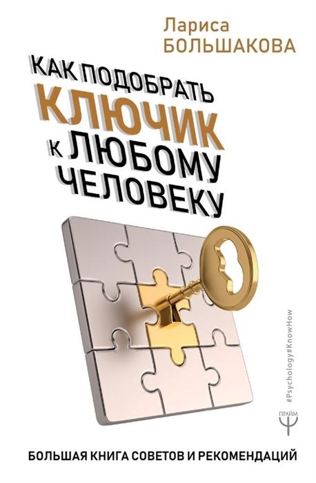 Большакова Л. Как подобрать ключик к любому человеку Большая книга советов и рекомендаций