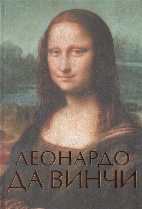 Непомнящий Н. Леонардо да Винчи