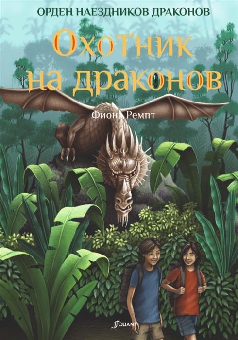 Ремпт Ф. Охотник на драконов