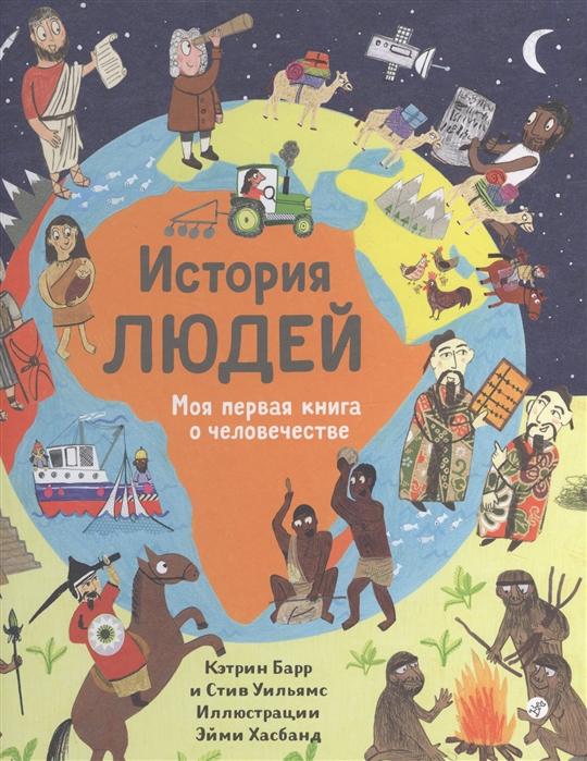 Барр К., Уильямс С. История людей Моя первая книга о человечестве история космоса моя первая книга о вселенной