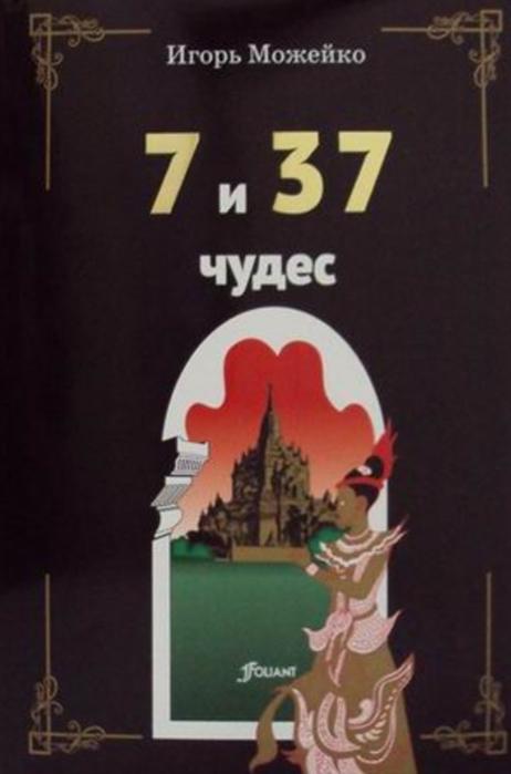 Можейко И. 7 и 37 чудес