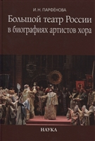 Большой театр России в биографиях артистов хора. Энциклопедический словарь