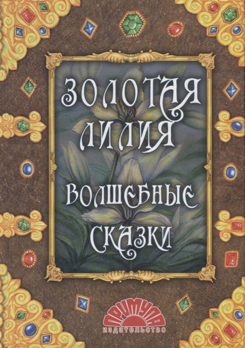 цена на Чистякова-Вэр Е. (пер.) Золотая лилия Волшебные сказки