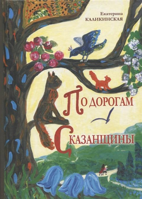 Каликинская Е. По дорогам Сказанщины