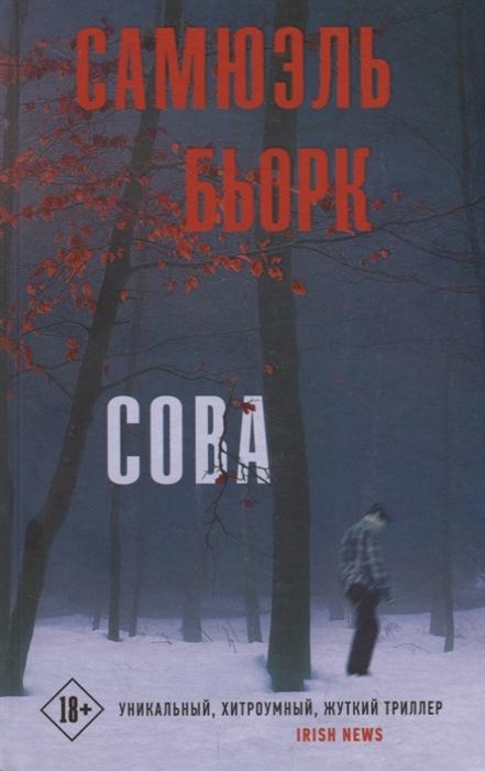 Бьорк С. Сова