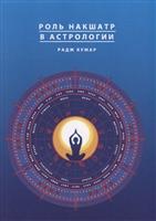 Роль накшатр в Астрологии