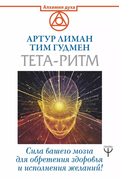 Лиман А., Гудмен Т. Тета-ритм Сила вашего мозга для обретения здоровья и исполнения желаний цены
