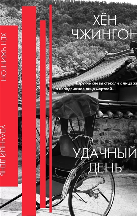 Чжингон Х. Удачный день на русском и корейском языках удачный обмен
