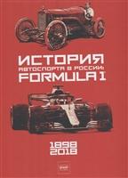 История автоспорта в России: Formula 1