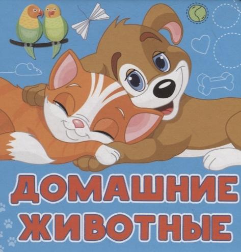 Игнатова А. Домашние животные игнатова а транспорт
