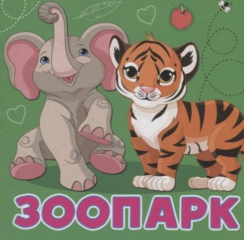Игнатова А. Зоопарк игнатова а транспорт