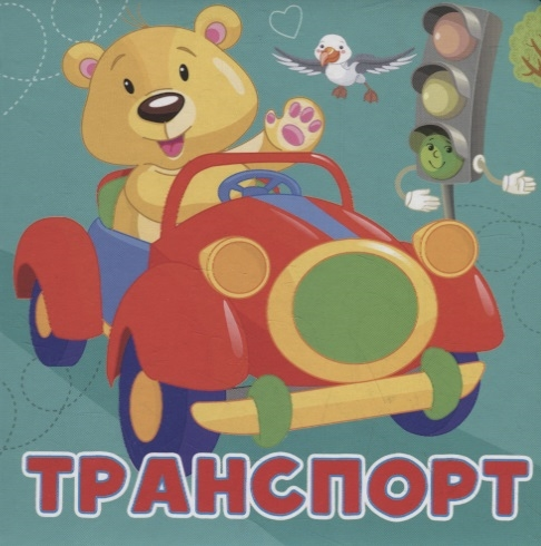 Игнатова А. Транспорт игнатова а транспорт