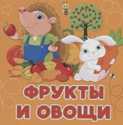Игнатова А. Фрукты и овощи а а прищеп овощи и фрукты