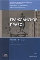 Гражданское право. Учебник. В 4 томах. Том I. Общая часть